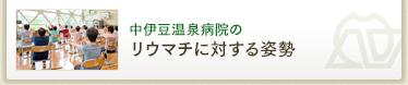 中伊豆温泉病院のリウマチに対する姿勢