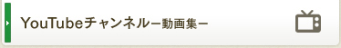 YouTubeチャンネルー動画集ー